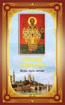 - Николай Чудотворец: Жизнь, чудеса, святыни (ПП) обложка книги