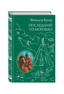 Купер Д.Ф. - Последний из Могикан обложка книги