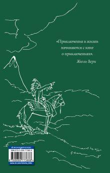 Обложка сзади Последний из Могикан Джеймс Фенимор Купер