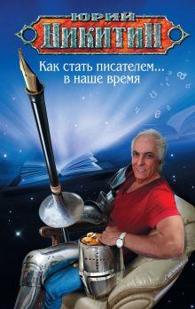 Обложка Как стать писателем... в наше время Юрий Никитин