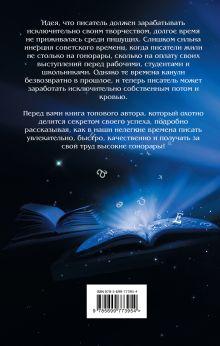Обложка сзади Как стать писателем... в наше время Юрий Никитин