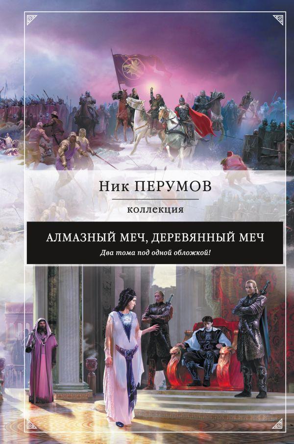 Книгу Алмазный Меч Деревянный Меч Том 2