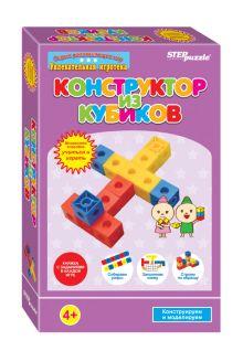 - Развивающая игра Конструктор из кубиков обложка книги
