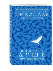 Тихоплав В.Ю., Тихоплав Т.С. - Книга о душе. Аструс. Идущие по пустыне обложка книги