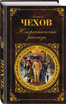 Чехов А.П. - Юмористические рассказы обложка книги