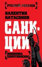 Катасонов В.Ю. - Санкции. Экономика для русских' обложка книги