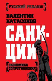 Катасонов В.Ю. - Санкции. Экономика для русских обложка книги