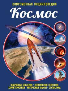 Куцовол И.В. - Космос обложка книги
