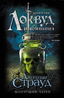 Обложка Шепчущий череп Джонатан Страуд
