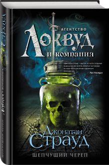 Страуд Д. - Шепчущий череп обложка книги