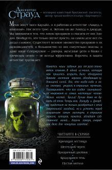Обложка сзади Шепчущий череп Джонатан Страуд