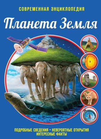 Планета Земля Опалинская Н.В.