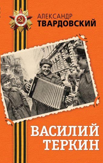Василий Теркин Твардовский А.Т.