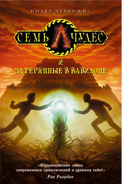 Семь чудес и затерянные в Вавилоне