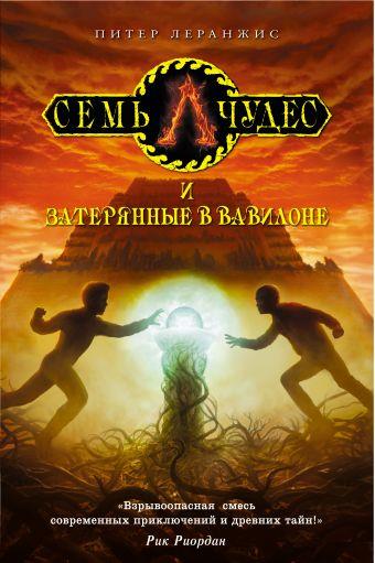 Семь чудес и затерянные в Вавилоне Леранжис П.