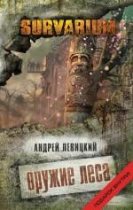 Левицкий А. - Оружие Леса обложка книги