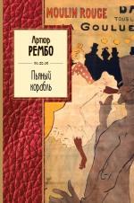 Рембо А. - Пьяный корабль обложка книги