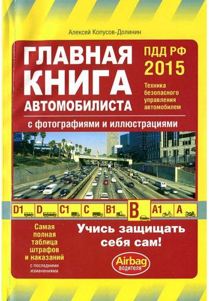 Главная книга автомобилиста (с изм. на 2015 год)