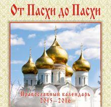 - От Пасхи до Пасхи. Православный иллюстрированный календарь обложка книги