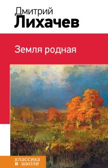 Обложка Земля родная Дмитрий Лихачев