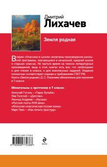 Обложка сзади Земля родная Дмитрий Лихачев