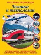 Клоков И.В., Рубин Д.О. - Техника и технологии' обложка книги