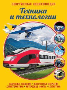 Клоков И.В., Рубин Д.О. - Техника и технологии обложка книги
