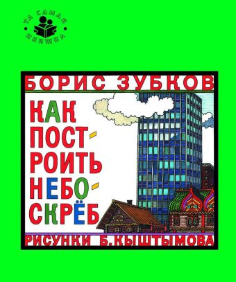 Как построить небоскреб Зубков Б.