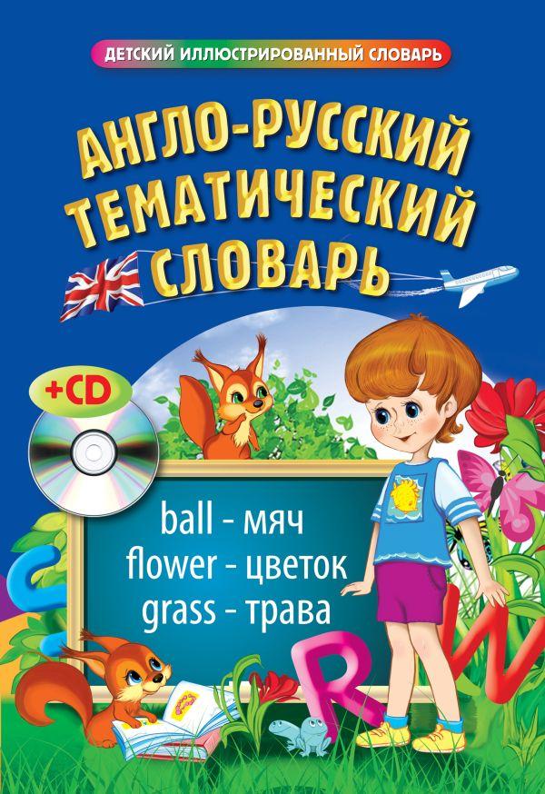 Англо-русский тематический словарь (+ CD) Загорулько Я.В., Догадина Е.Е.