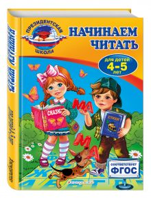 Пономарева А.В. - Начинаем читать: для детей 4-5 лет обложка книги