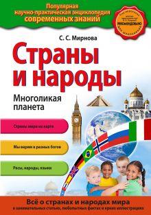 Обложка Страны и народы. Многоликая планета С.С. Мирнова