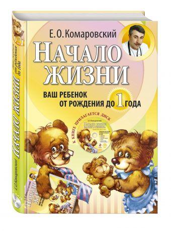 Начало жизни. Ваш ребенок от рождения до 1 года. (+DVD) Комаровский Е.О.