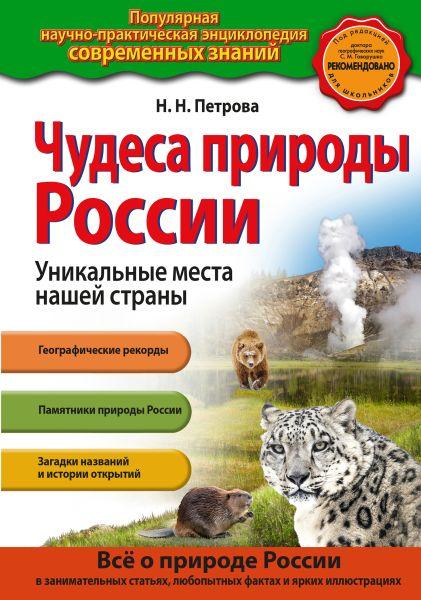 Чудеса природы России. Уникальные места нашей страны (для FMCG)