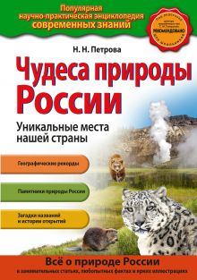 Петрова Н.Н. - Чудеса природы России. Уникальные места нашей страны (для FMCG) обложка книги