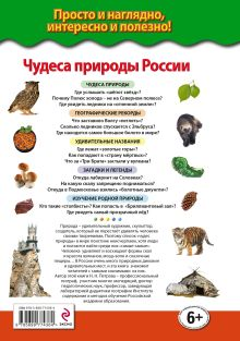 Обложка сзади Чудеса природы России. Уникальные места нашей страны Н.Н. Петрова