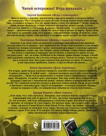 Обложка сзади Большая книга ужасов. Коллекция кошмаров Сергей Охотников, Екатерина Неволина, Елена Арсеньева, Эдуард Веркин
