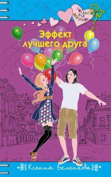 Обложка Эффект лучшего друга Ксения Беленкова