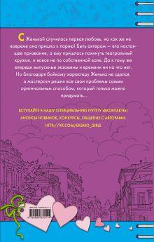 Обложка сзади Эффект лучшего друга Ксения Беленкова