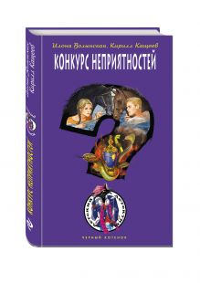 Волынская И., Кащеев К. - Конкурс неприятностей обложка книги