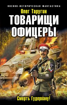 Товарищи офицеры. Смерть Гудериану! обложка книги
