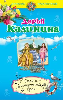 Калинина Д.А. - Смех и смертный грех обложка книги