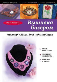 Обложка Вышивка бисером: мастер-классы для начинающих Ольга Белякова