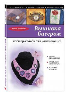 Белякова О.В. - Вышивка бисером: мастер-классы для начинающих обложка книги