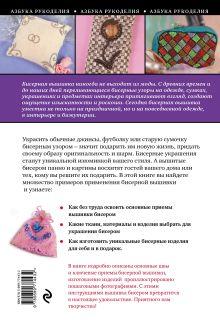Обложка сзади Вышивка бисером: мастер-классы для начинающих Ольга Белякова