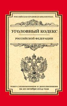 - Уголовный кодекс Российской Федерации: текст с изм. и доп. на 20 октября 2014 г. обложка книги