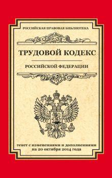- Трудовой кодекс Российской Федерации: текст с изм. и доп. на 20 октября 2014 г. обложка книги