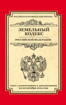 - Земельный кодекс Российской Федерации: текст с изм. и доп. на 20 октября 2014 г. обложка книги