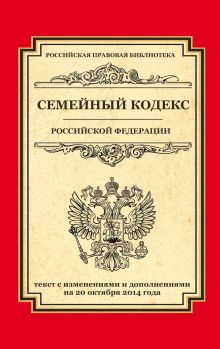 - Семейный кодекс Российской Федерации: текст с изм. и доп. на 20 октября 2014 г. обложка книги