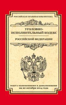 - Уголовно-исполнительный кодекс Российской Федерации: текст с изм. и доп. на 20 октября 2014 г. обложка книги
