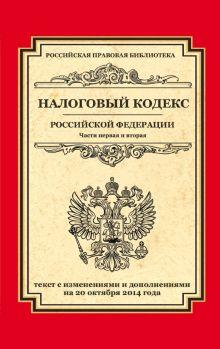 Налоговый кодекс Российской Федерации. Части первая и вторая: текст с изм. и доп. на 20 октября 2014 г.